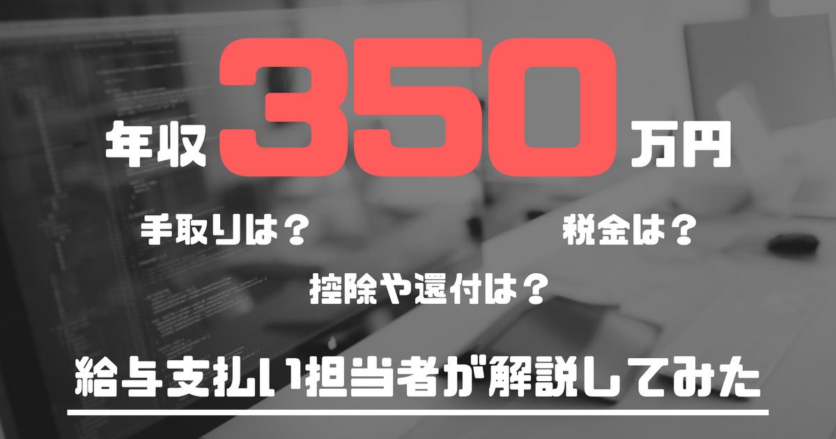 年収350万円