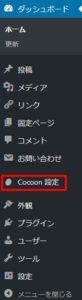 cocoon初期設定