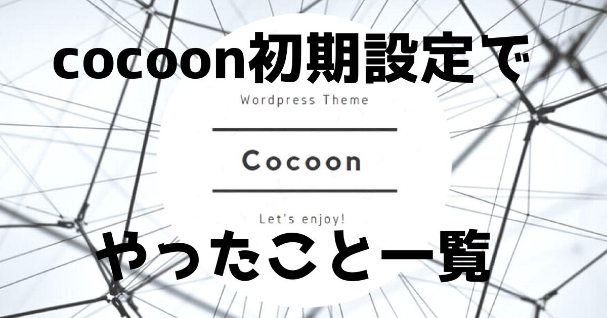 cocoon初期設定一覧
