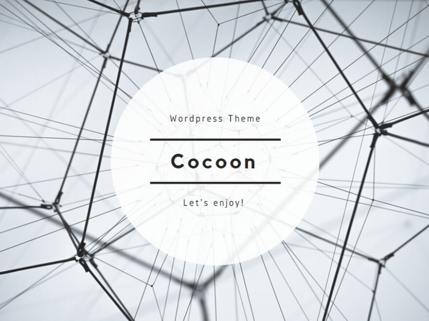 cocoon初期画像