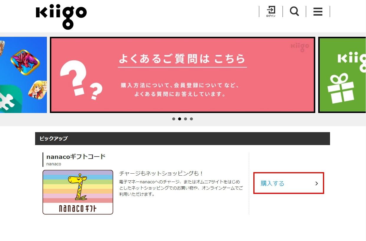 kiigo購入01