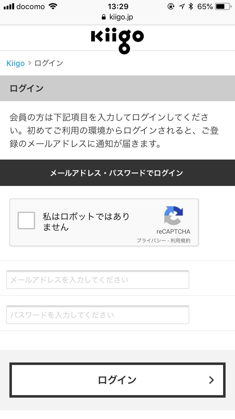 kiigo登録02