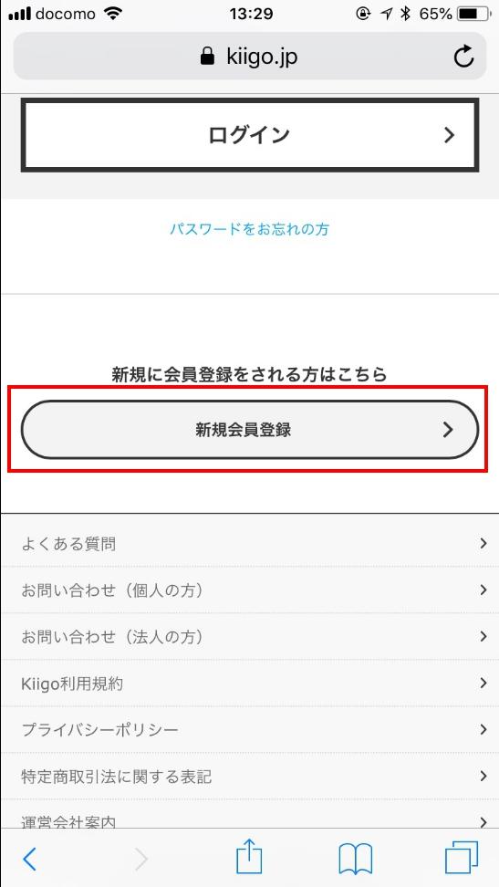 kiigo登録03
