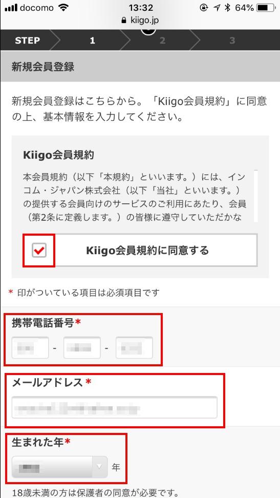 kiigo登録04