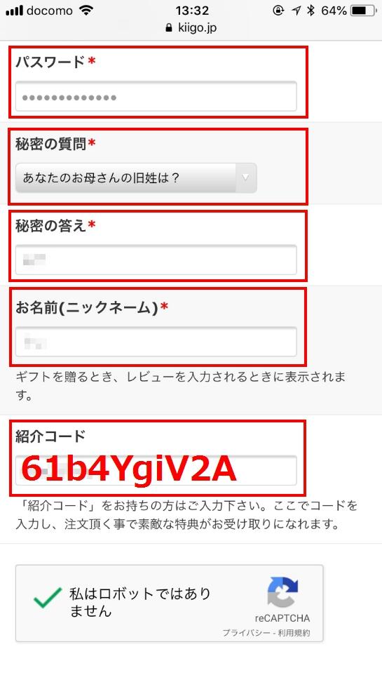 kiigo登録05