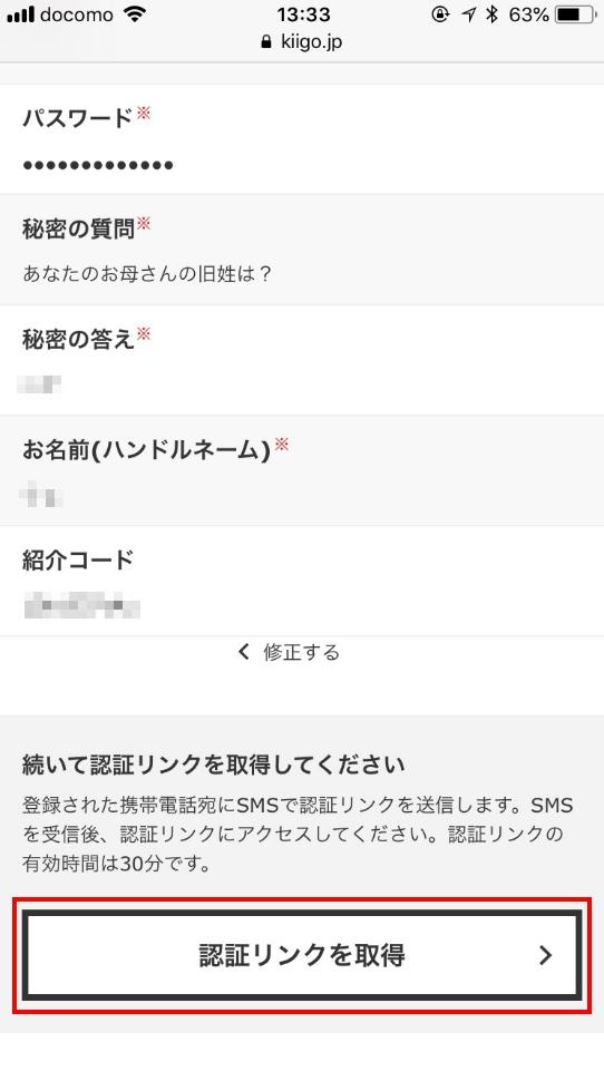 kiigo登録07